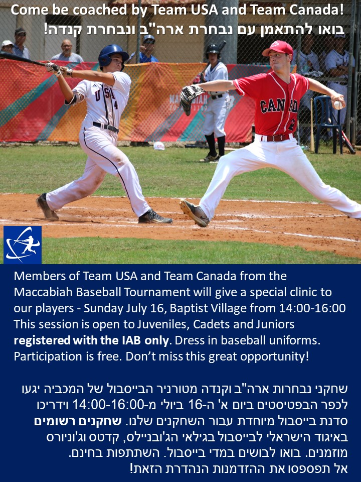 Maccabiah Clinic Flyer